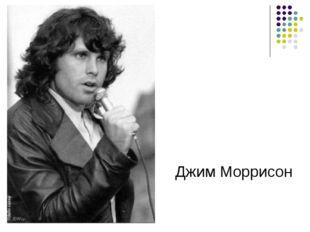 Джим Моррисон