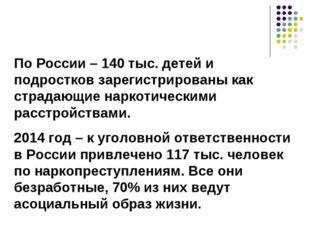 По России – 140 тыс. детей и подростков зарегистрированы как страдающие нарко