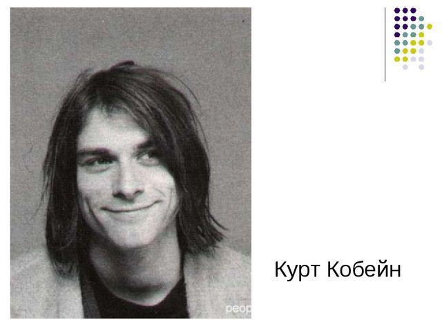 Курт Кобейн