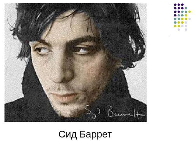 Сид Баррет