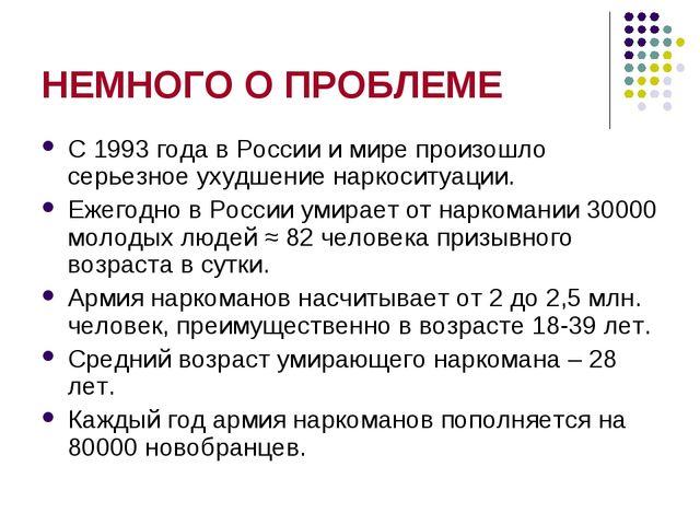 НЕМНОГО О ПРОБЛЕМЕ С 1993 года в России и мире произошло серьезное ухудшение...