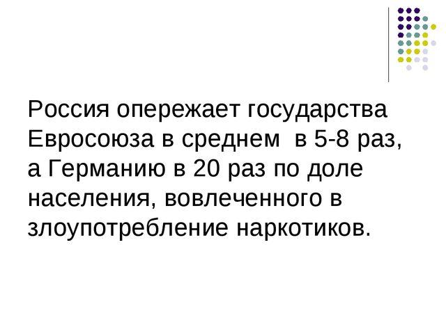 Россия опережает государства Евросоюза в среднем в 5-8 раз, а Германию в 20 р...