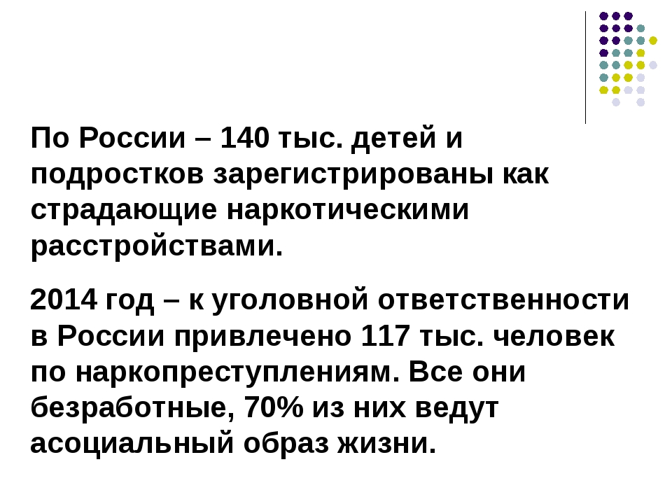 По России – 140 тыс. детей и подростков зарегистрированы как страдающие нарко...