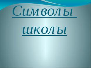 Символы школы