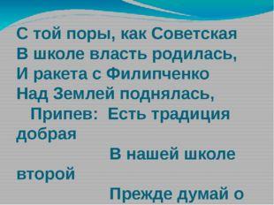 С той поры, как Советская В школе власть родилась, И ракета с Филипченко Над