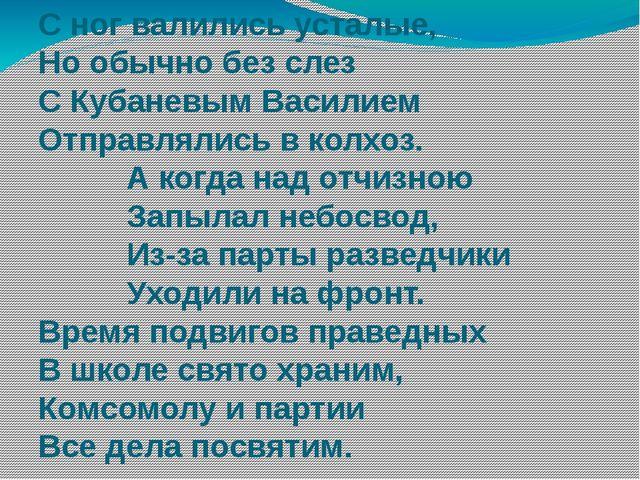 С ног валились усталые, Но обычно без слез С Кубаневым Василием Отправлялись...