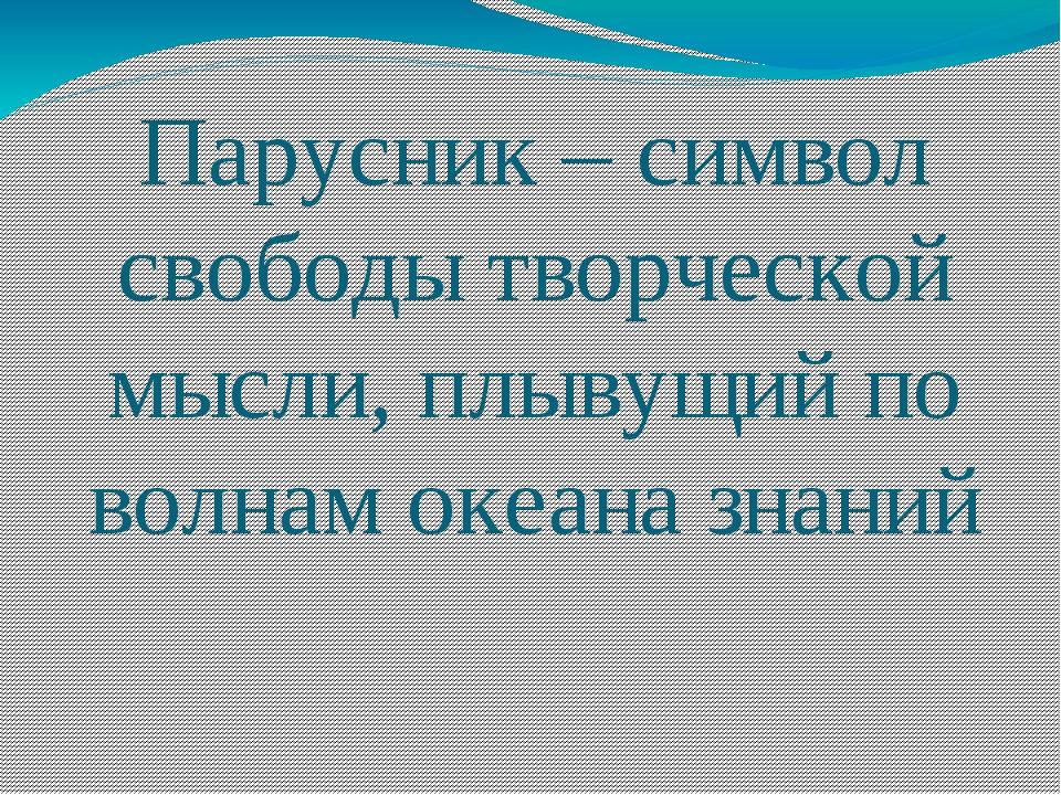 Парусник – символ свободы творческой мысли, плывущий по волнам океана знаний