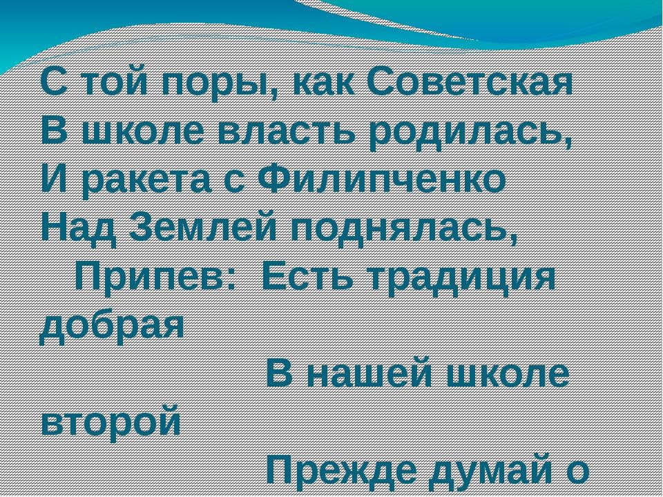 С той поры, как Советская В школе власть родилась, И ракета с Филипченко Над...