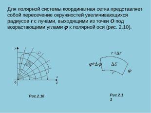 Для полярной системы координатная сетка представляет собой пересечение окруж