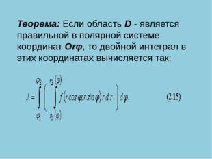 Теорема: Если областьD- является правильной в полярной системе координатО