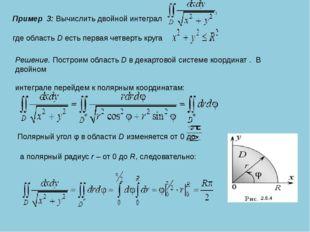 Пример 3:Вычислить двойной интеграл где областьDесть первая четверть круга