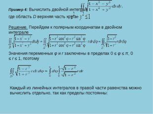 Пример 4:Вычислить двойной интеграл где областьDверхняя часть круга Решен