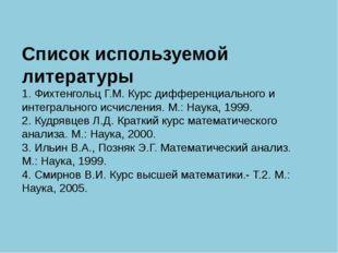 Список используемой литературы 1. Фихтенгольц Г.М. Курс дифференциального и