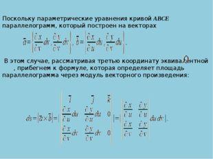 Поскольку параметрические уравнения кривой ABCE параллелограмм, который пост