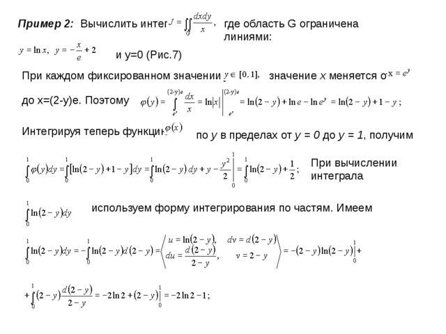 Пример 2: Вычислить интеграл где область G ограничена линиями: и y=0 (Рис.7...