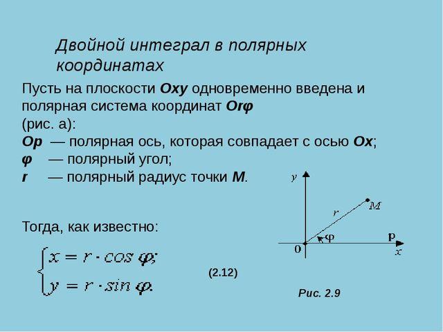 Двойной интеграл в полярных координатах Пусть на плоскостиОхуодновременно...