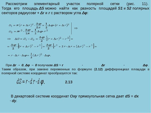 Рассмотрим элементарный участок полярной сетки (рис. 11). Тогда его площадь...