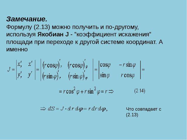 Замечание. Формулу (2.13) можно получить и по-другому, используяЯкобиан J-...