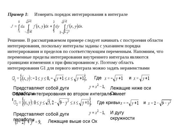 Пример 1: Измерить порядок интегрирования в интеграле Решение. В рассматрива...