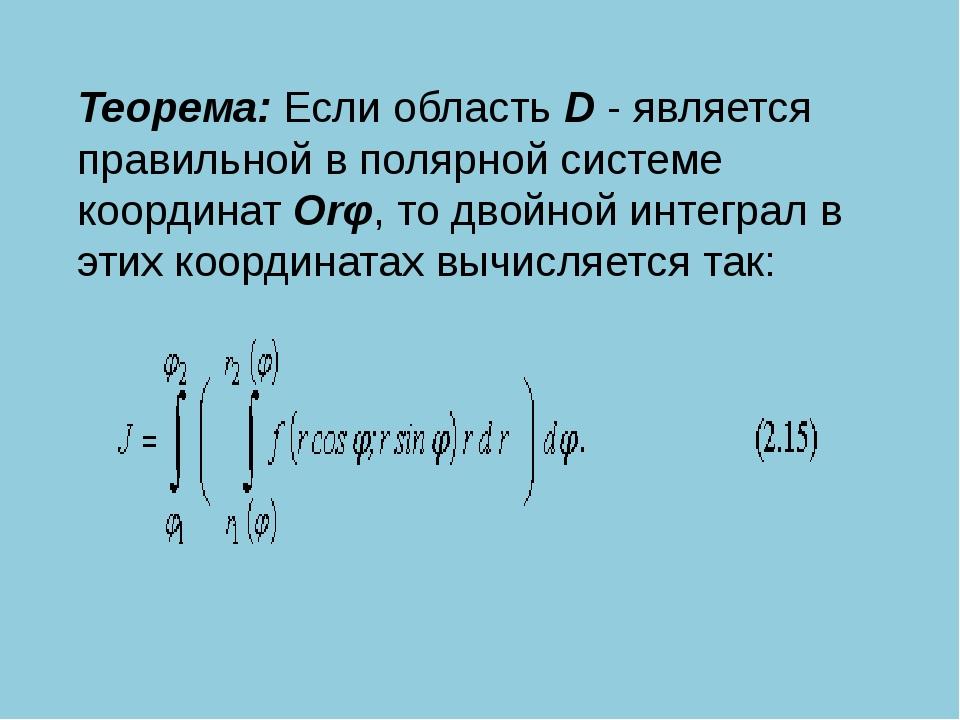 Теорема: Если областьD- является правильной в полярной системе координатО...
