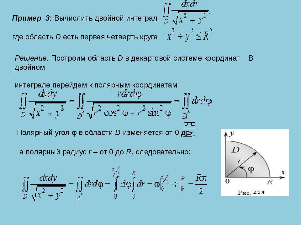 Пример 3:Вычислить двойной интеграл где областьDесть первая четверть круга...