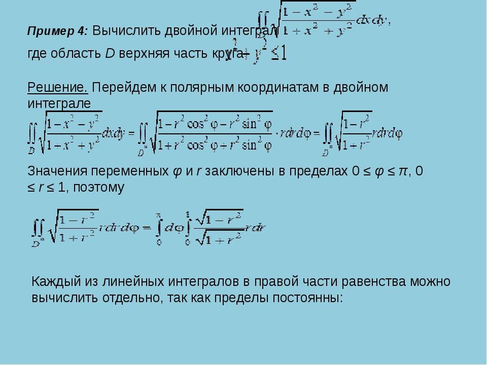 Пример 4:Вычислить двойной интеграл где областьDверхняя часть круга Решен...