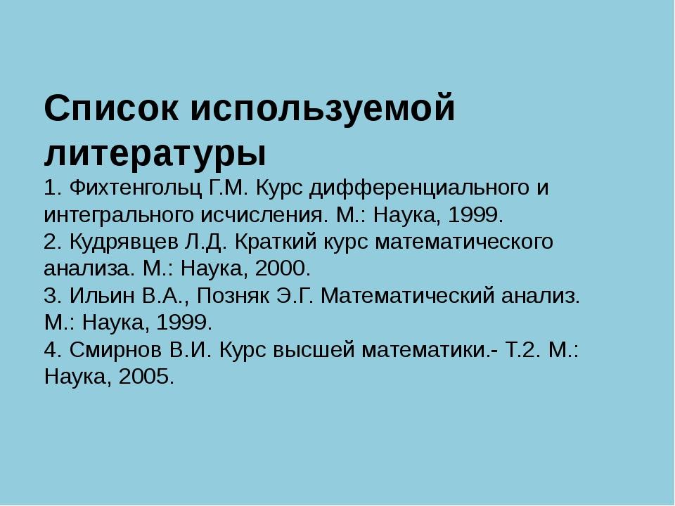 Список используемой литературы 1. Фихтенгольц Г.М. Курс дифференциального и...