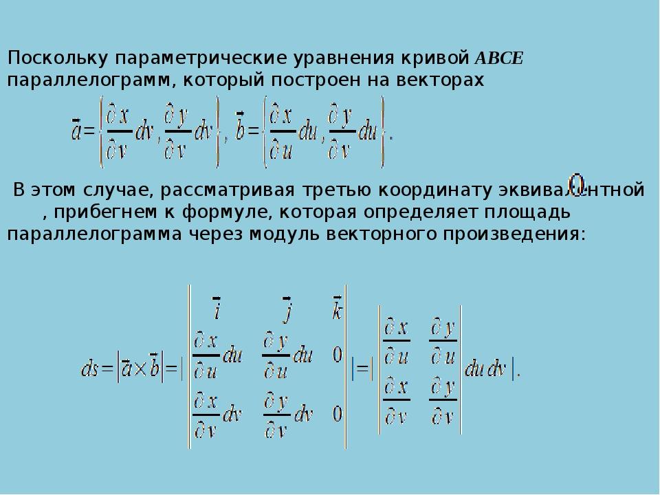 Поскольку параметрические уравнения кривой ABCE параллелограмм, который пост...