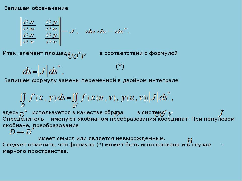 Запишем обозначение   Итак, элемент площади в соответствии с формулой (*)...