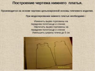 Построение чертежа нижнего платья. Производится на основе чертежа цельнокроен