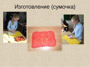 Изготовление (сумочка)