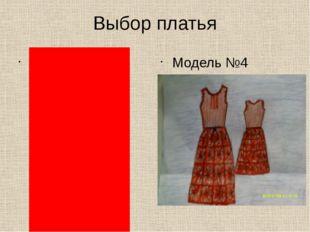 Выбор платья Модель №3 Модель №4