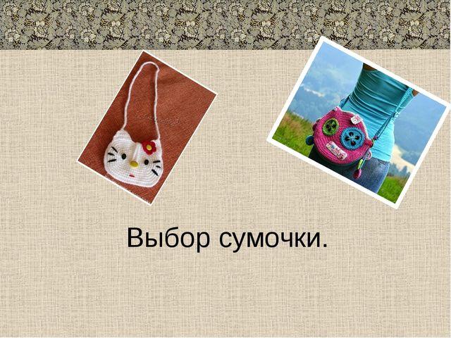 Выбор сумочки.