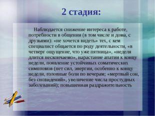 2 стадия: Наблюдается снижение интереса к работе, потребности в общении (в т