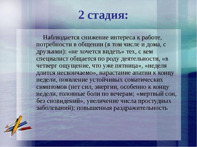 2 стадия: Наблюдается снижение интереса к работе, потребности в общении (в т...