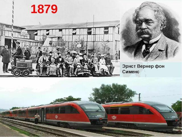 1879 Эрнст Вернер фон Сименс