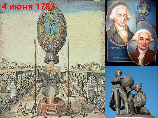 4 июня 1783