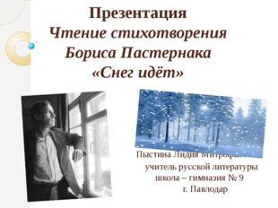 Презентация Чтение стихотворения Бориса Пастернака «Снег идёт» Пыстина Лидия