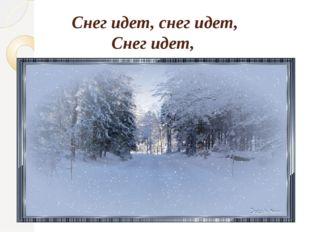 Снег идет, снег идет, Снег идет,