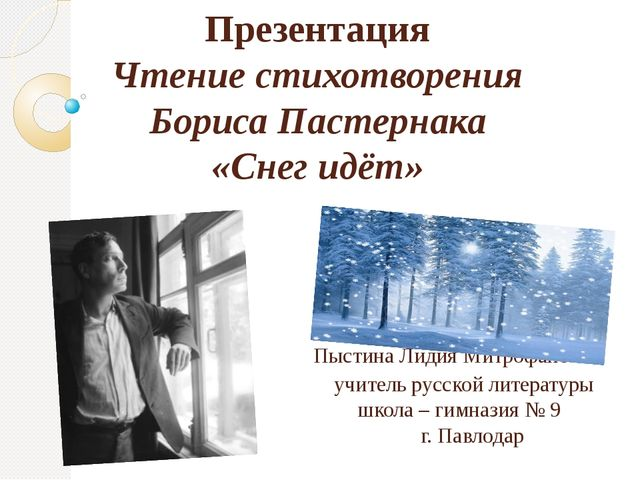 Презентация Чтение стихотворения Бориса Пастернака «Снег идёт» Пыстина Лидия...