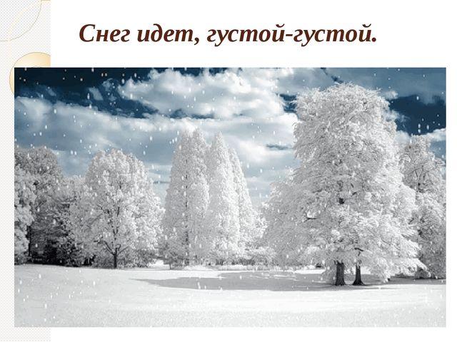 Снег идет, густой-густой.