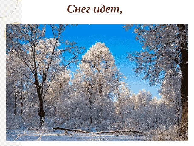 Снег идет,