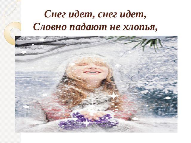 Снег идет, снег идет, Словно падают нехлопья,