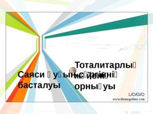 Саяси қуғын-сүргіннің басталуы Тоталитарлық жүйенің орнығуы L/O/G/O www.theme