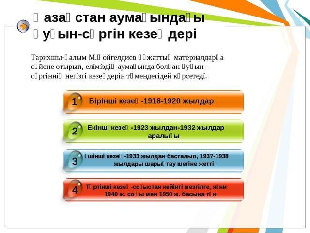 Бірінші кезең-1918-1920 жылдар Екінші кезең-1923 жылдан-1932 жылдар аралығы Ү...