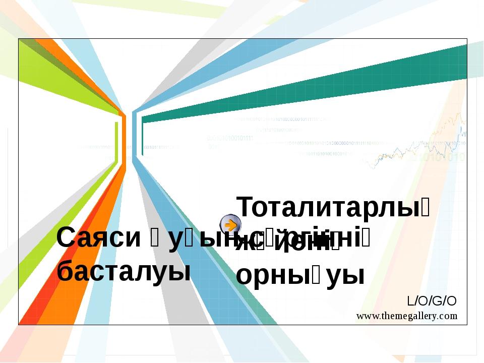 Саяси қуғын-сүргіннің басталуы Тоталитарлық жүйенің орнығуы L/O/G/O www.theme...