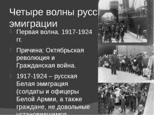Четыре волны русской эмиграции Первая волна. 1917-1924 гг. Причина: Октябрьск