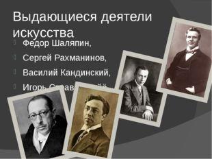 Выдающиеся деятели искусства Федор Шаляпин, Сергей Рахманинов, Василий Кандин