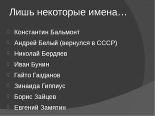 Лишь некоторые имена… Константин Бальмонт Андрей Белый (вернулся в СССР) Нико
