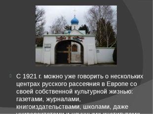 С 1921 г. можно уже говорить о нескольких центрах русского рассеяния в Европе